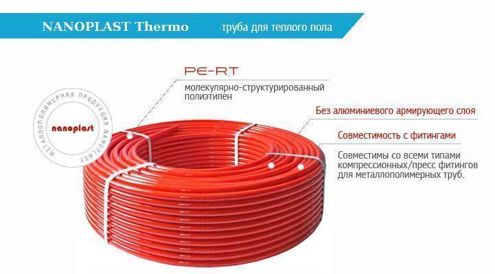 Характеристики труб для теплого пола из сшитого полиэтилена